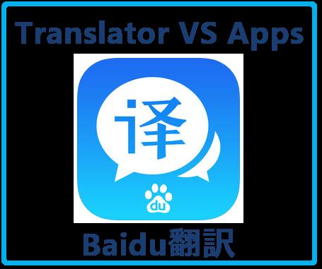 百度 翻訳 百度翻译-200种语言互译、沟通全世界! - Baidu